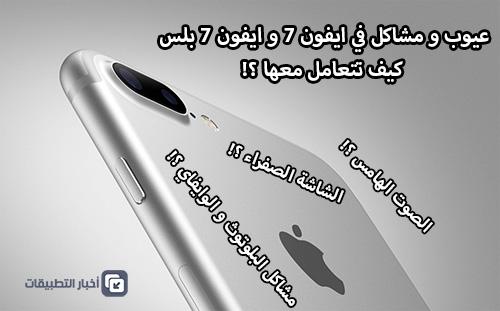 عيوب و مشاكل في ايفون 7 و ايفون 7 بلس - كيف تتعامل معها ؟!