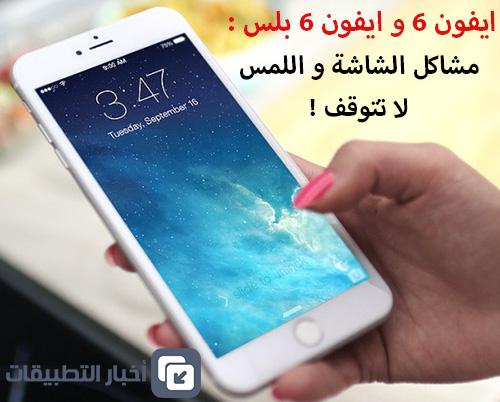 ايفون 6 و ايفون 6 بلس : مشاكل الشاشة و اللمس لا تتوقف !