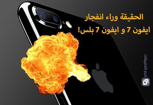 اخبار الايفون 7 iphone - الحقيقة وراء انفجار هواتف ايفون 7 و ايفون 7 بلس !