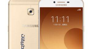 سامسونج تكشف عن هاتف Galaxy C9 Pro بذاكرة عشوائية 6 جيجابايت - المواصفات و السعر !