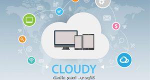 اذا كنت مهتم بالتقنية ؟ مطلوب وكلاء وموزعين لخدمة كلاودي في كافة أرجاء الوطن العربي