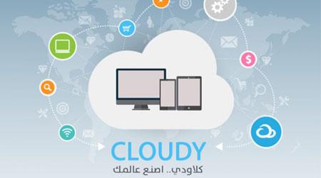 صورة اذا كنت مهتم بالتقنية ؟ مطلوب وكلاء وموزعين لخدمة كلاودي في كافة أرجاء الوطن العربي