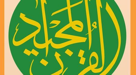 Photo of تطبيق Quran Majeed – تفسير القران الكريم مع الترجمة والتلاوات، مفيد رائع ومجاني