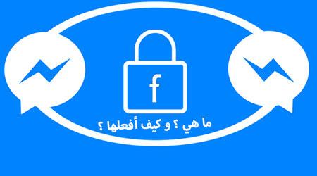 مزايا فيسبوك ماسنجر الجديدة - المحادثة السرية و الرسائل المشفرة !
