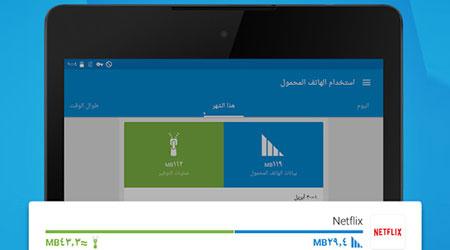 تطبيق Opera Max لتوفير استهلاك البيانات و تسريع الاتصال بالإنترنت و مزايا أخرى للأندرويد !
