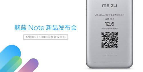 الكشف عن هاتف Meizu m5 Note يوم 6 ديسمبر القادم