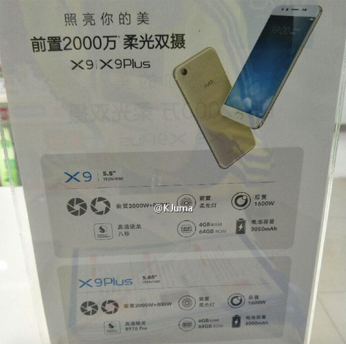 تسريب مواصفات الهاتفين Vivo X9 وX9 Plus - الإعلان الرسمي قريبا