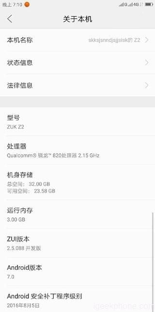 هاتف ZUK Z2 سيحصل على تحديث الأندرويد 7.0 قريبا