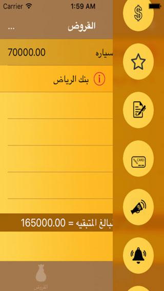 تطبيق إدارة الأموال لإدارة جميع تفاصيل حساباتك ومعاملاتك المالية