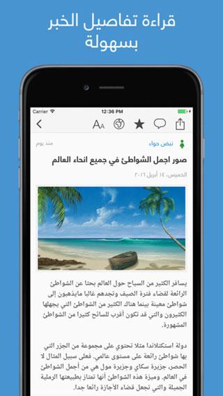 تطبيق نبض Nabd الإخباري - كل الأخبار في مكان واحد وبمزايا رائعة