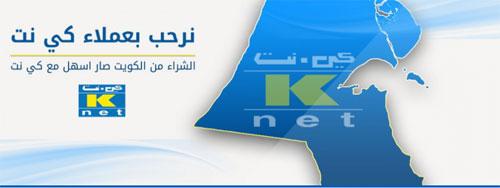 موقع like4card.com يدعم الدفع كي.نت في الكويت
