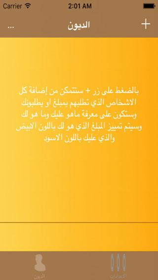 تطبيق إدارة الأموال العربي