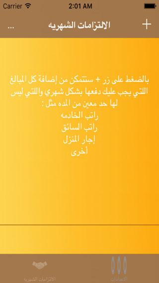 تطبيق ادارة الاموال العربي