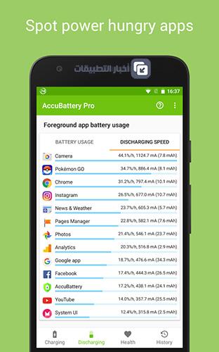 تطبيق AccuBattery لإطالة عمر البطارية و مراقبة استهلاك الشحن لأجهزة الأندرويد !