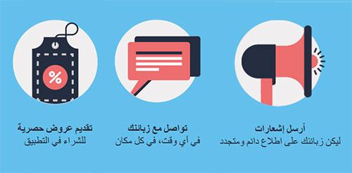 خدمة AppsVillage المميزة - حوّل صفحة الفيسبوك الخاص بك إلى تطبيق احترافي بسهولة !