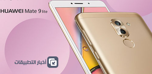 الإعلان رسمياً عن هاتف Huawei Mate 9 Lite بكاميرا مزدوجة !