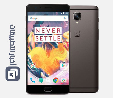 الإعلان رسمياً عن هاتف OnePlus 3T بمواصفات أفضل و سعر أغلى !