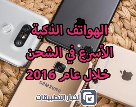 الهواتف الذكية الأسرع في الشحن خلال عام 2016 !