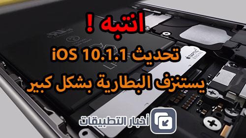 تحديث iOS 10.1.1 يستنزف البطارية بشكل كبير !