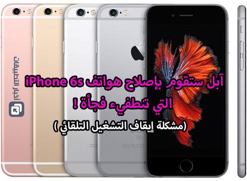 آبل ستقوم بإصلاح هواتف iPhone 6s التي تنطفيء فجأة !