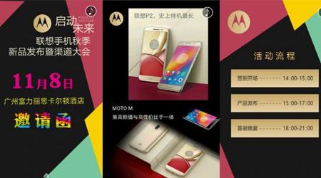 لينوفو ستقوم بالكشف عن الهاتفين Lenovo P2 وMoto M يوم 8 نوفمبر