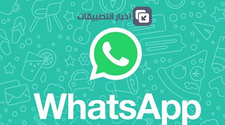 Photo of رسمياً : واتس آب يدعم المكالمات المرئية بالفيديو Video Call للآيفون و الأندرويد و ويندوز فون !