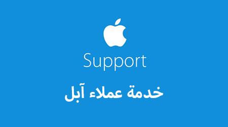 Photo of خدمة عملاء آبل – كيف تتواصل معها و تستفيد من الدعم الفني ؟!
