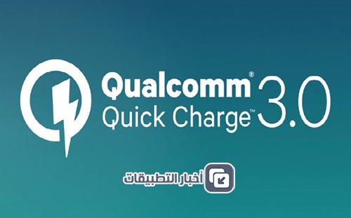 تقنية الشحن السريع Quick Charge 3.0