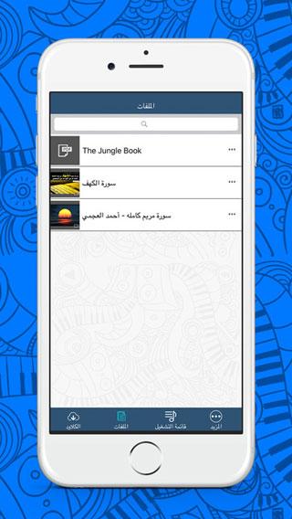 طلبات المستخدمين – تطبيق لتحميل الفيديوهات من أي موقع وحفظها أو مشاركتها أو تحويلها إلى صوتيات، مجانا