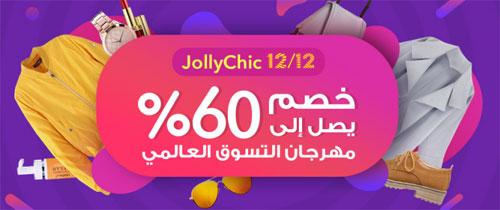 تخفيضات حتى 60٪ مع متجر JollyChic - لا تفوت العرض