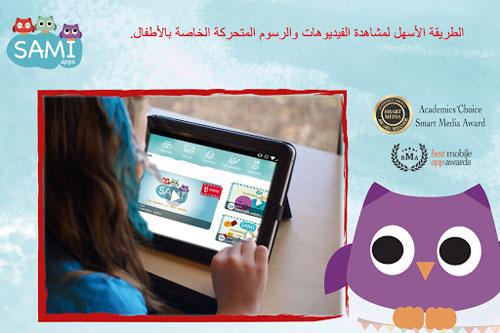 تطبيق Free Kids Video لمشاهدة مقاطع فيديو مسلية ومفيدة للأطفال