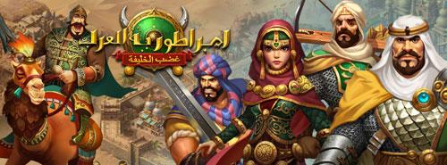 امبراطورية العرب: غضب الخليفة فتح صفحة جديدة