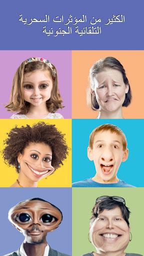تطبيق Face Changer 2 أو مغير الوجه