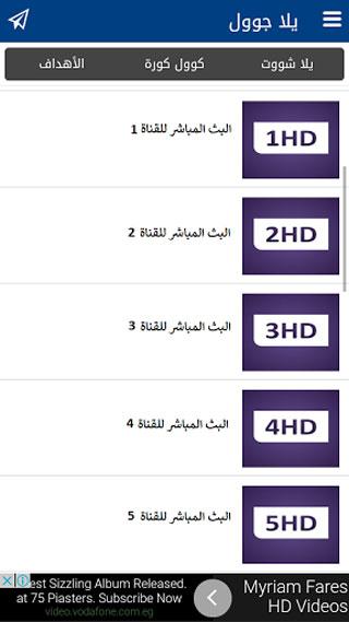 تطبيق يلا جوول - بث مباشر للمباريات لمشاهدة القنوات الرياضية المشفرة