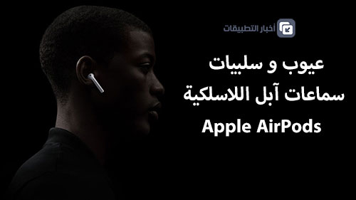 عيوب و سلبيات سماعات آبل اللاسلكية Apple AirPods !