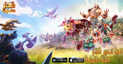 لعبة فجر الاسطورة لبناء وتطوير امبراطوريتك وتحدي لاعبين حول العالم، مميزة جدا !
