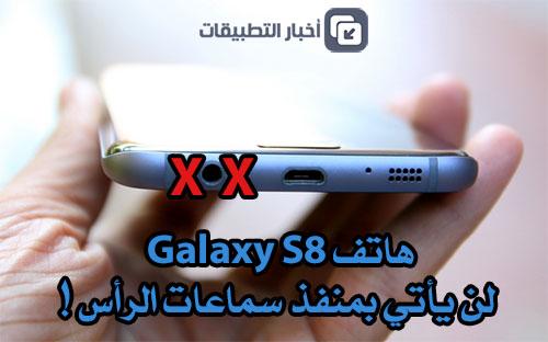 هاتف Galaxy S8 لن يأتي بمنفذ سماعات الرأس !