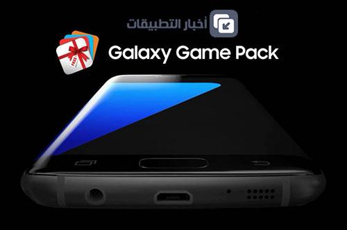 سامسونج تطرح هدايا مجانية لمالكي هواتف Galaxy S7 و Galaxy S7 Edge - تعرف عليها !
