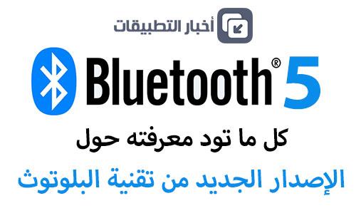 Bluetooth 5 : كل ما تود معرفته حول الإصدار الجديد من تقنية البلوتوث !