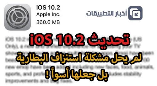 تحديث iOS 10.2 لم يحل مشكلة استنزاف البطارية ، بل جعلها أسوأ !