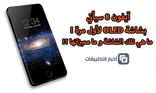 آيفون 8 سيأتي بشاشة OLED لأول مرة - ما هي تلك الشاشة و ما مميزاتها ؟!