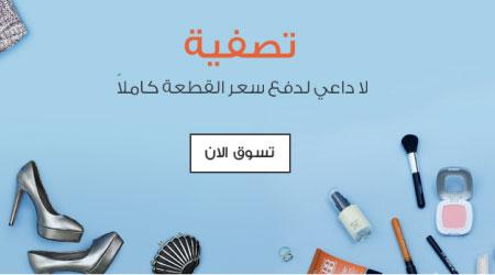 Photo of العروض مستمرة مع متجر JollyChic – تصفية وتخفيضات متجددة لا تفوت !