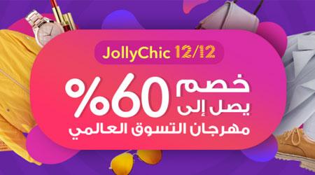 تخفيضات حتى 60٪ مع تطبيق متجر JollyChic - لا تفوت العرض