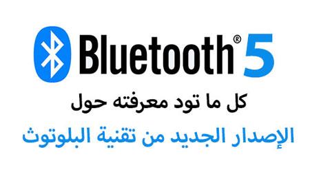 تقنية Bluetooth 5 : كل ما تود معرفته حول الإصدار الجديد من تقنية البلوتوث !