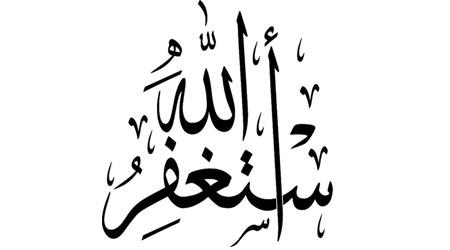 Photo of تطبيق استغفر الله للتنبيه والتذكير بالاستغفار دائما، رائع ومفيد للجميع !