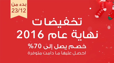 عروض نهاية العام - تخفيضات حتى 70٪ مع متجر JollyChic