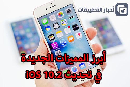 أبرز المميزات الجديدة في تحديث iOS 10.2