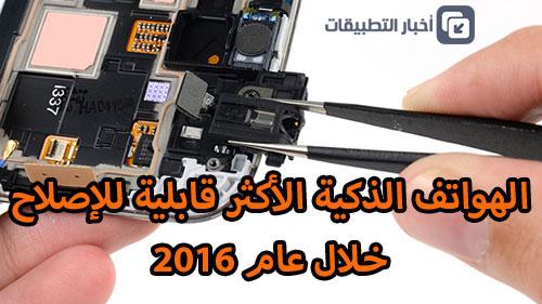 الهواتف الذكية الأكثر قابلية للإصلاح خلال عام 2016 !