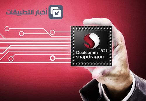 مواصفات معالجQualcomm Snapdragon 821