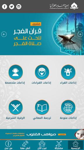 تطبيق الإذاعات القرآنية - مصدرك للاستماع للقرآن الكريم والدروستطبيق الإذاعات القرآنية - مصدرك للاستماع للقرآن الكريم والدروس